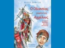 Βιβλίο   Ο Οδυσσέας γνωρίζει τους Αγγέλους   Κέλλυ Δαμίγου