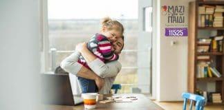 «Συγγνώμη, παιδί μου»   Η Σημασία της Συγγνώμης στην Οικογένεια