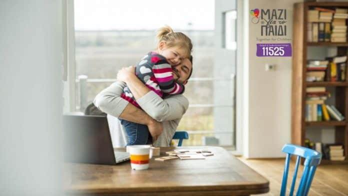 «Συγγνώμη, παιδί μου» | Η Σημασία της Συγγνώμης στην Οικογένεια