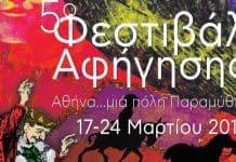 5ο Φεστιβάλ Αφήγησης | Από τις 17 έως τις 24 Μαρτίου η Αθήνα γίνεται «μια πόλη παραμύθια»