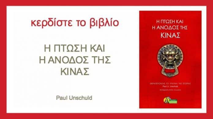 """Κερδίστε το βιβλίο """"Η Πτώση και η Άνοδος της Κίνας"""""""