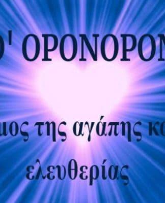 Σεμινάριο Ho' oponopono | Ο δρόμος της αγάπης και της ελευθερίας