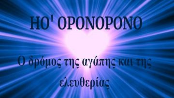 Σεμινάριο Ho' oponopono   Ο δρόμος της αγάπης και της ελευθερίας