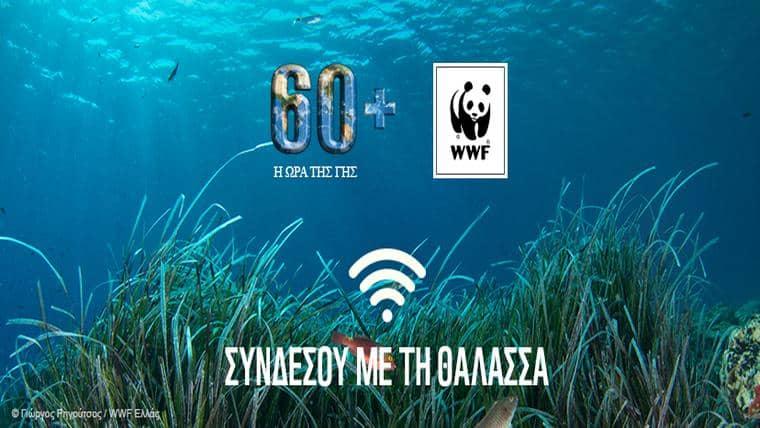 Ώρα της Γης 2018 | Συνδέσου με τη Θάλασσα!