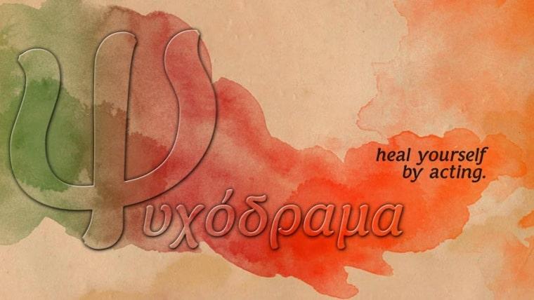 Χαλκίδα | Έναρξη αυτογνωσιακής ομάδας ψυχοδράματος