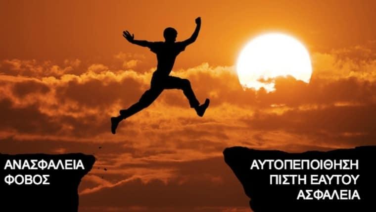 Από την ανασφάλεια στην αυτοπεποίθηση | Ψυχόδραμα στην Χαλκίδα | Άγγελος Λεβέντης