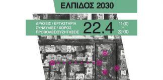 Ελπίδος 2030 Μικρές και μεγάλες ιστορίες της πλατείας Βικτωρίας