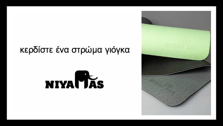 Κλήρωση Niyamas Yoga Mat