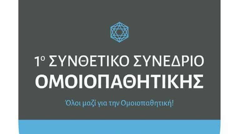 1ο Συνθετικό Συνέδριο Ομοιοπαθητικής