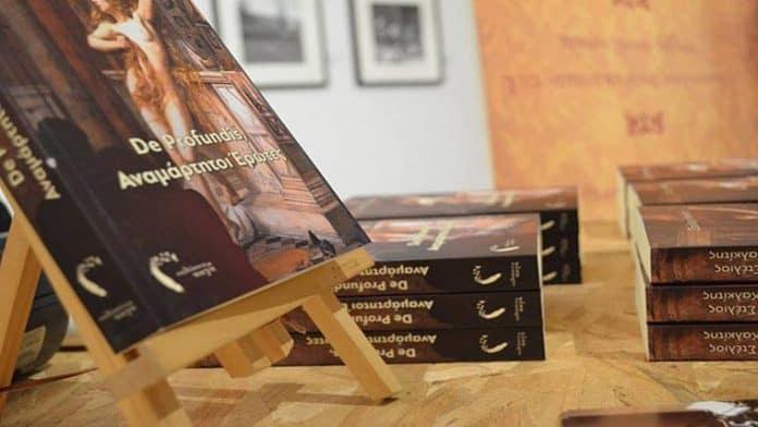 Βιβλίο | De Profundis, Aναμάρτητοι Έρωτες | Στέλιος Χαλκίτης