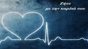 Ζήσε με την καρδιά σου | Βιολέττα Ψωφάκη