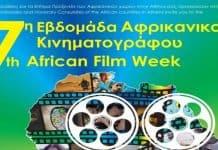 7η Εβδομάδα Αφρικανικού Κινηματογράφου με ελεύθερη είσοδο
