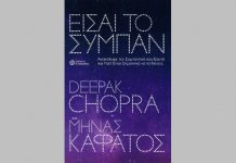 Βιβλίο | Deepak Chopra & Μηνάς Καφάτος | Είσαι το σύμπαν