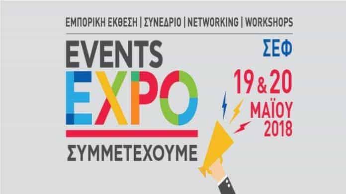 EventsEXPO 2018 | Εκδηλώσου στην Ελλάδα