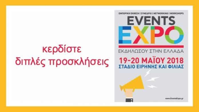 Κερδίστε 5 διπλές προσκλήσεις για το Events EXPO 2018!