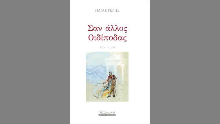 Βιβλίο | Ηλίας Γκρης | Σαν άλλος Οιδίποδας