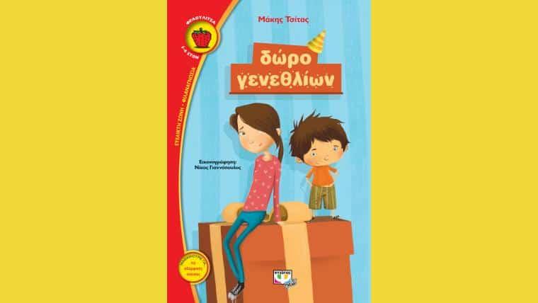 Βιβλίο   Μάκης Τσίτας   «Δώρο Γενεθλίων»