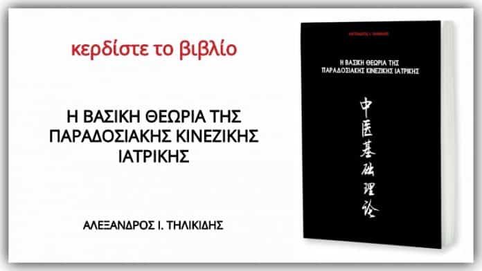 """Κερδίστε το βιβλίο """"Η Βασική Θεωρία της Παραδοσιακής Κινέζικης Ιατρικής"""""""