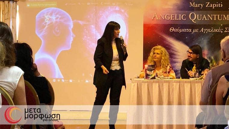 Η επιστήμη του Κβαντικού Άλματος! | Μαίρη Ζαπίτη