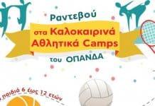 Καλοκαιρινά Αθλητικά Camps Δήμου Αθηναίων 2018 | Ανοίγουν οι εγγραφές