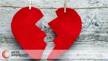Έρωτας και σχέση | Αδαμαντία Καζάκου