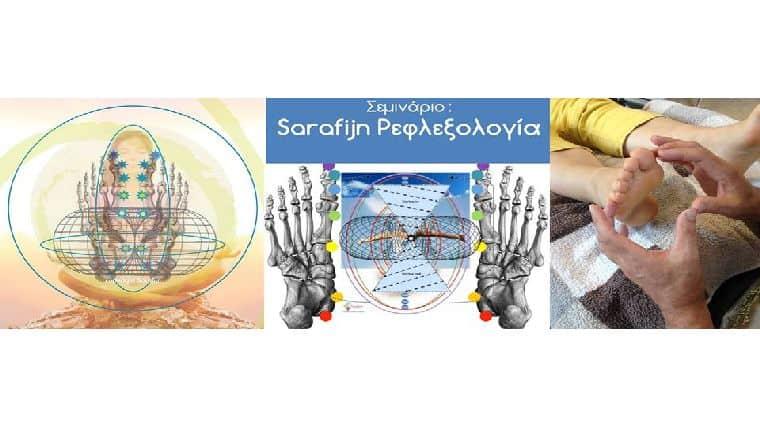 Σεμινάριο ενεργειακής θεραπείας Sarafijn (S.B.T.) | ΦΙΛΥΡΑ