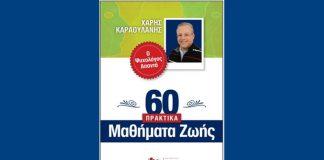 Βιβλίο | Χάρης Καραουλάνης | «60 πρακτικά μαθήματα ζωής»