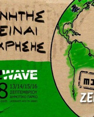O πλανήτης δεν είναι μίας χρήσης | 8ο Greenwave Festival