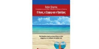 Βιβλίο | Robin Sharma | O Άγιος, ο Σέρφερ και η Πρόεδρος