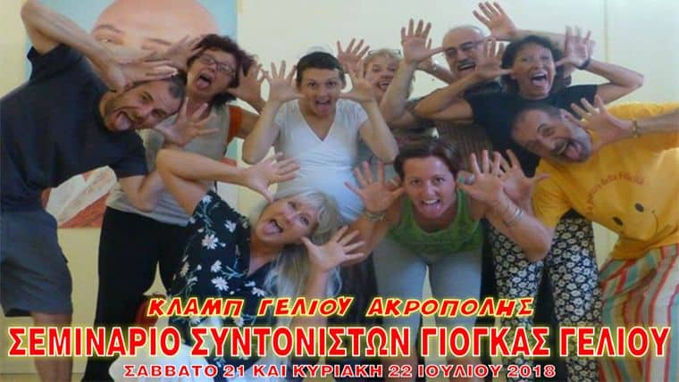 Σεμινάριο εκπαίδευσης επαγγελματιών συντονιστών γιόγκας γέλιου | Κλαμπ Γέλιου Ακρόπολης