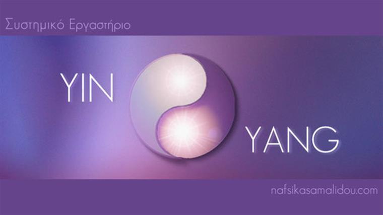 Συστημικό Εργαστήριο: YIN YANG | Ναυσικά Σαμαλίδου