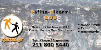 RPSOS | Η πρώτη φόρμα καταγραφής αναγκών των πυροπλήκτων και διαχείρισης εθελοντών