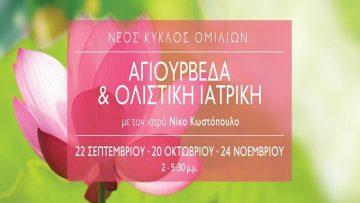 Ανοιχτή Ομιλία: Αγιουρβέδα & Ολιστική Ιατρική | Νικόλαος Κωστόπουλος