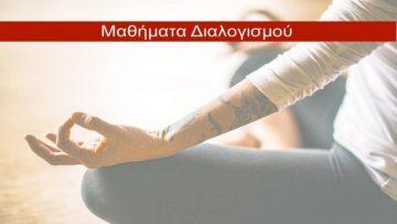 Μαθήματα διαλογισμού για αρχάριους | Μαρία Αναστασιάδου