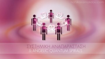Συστημική Αναπαράσταση & Angelic Quantum Spirals   Ναυσικά Σαμαλίδου