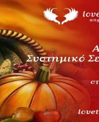 Αγγελικό Συστημικό Σεμινάριο Αφθονίας | Κέλλυ Δαμίγου