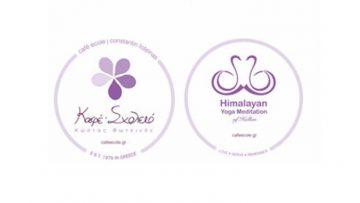 Παρουσίαση νέων προγραμμάτων   Καφέ Σχολειό - Himalayan Yoga Meditation of Hellas