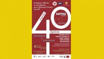 Συναυλία της χορωδίας της ΕΡΤ για τα 40 χρόνια της Κάριτας Αθήνας   Κάριτας