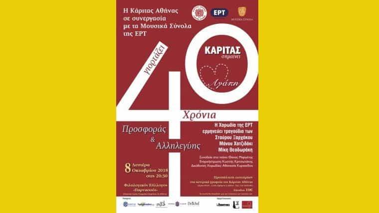 Συναυλία της χορωδίας της ΕΡΤ για τα 40 χρόνια της Κάριτας Αθήνας | Κάριτας