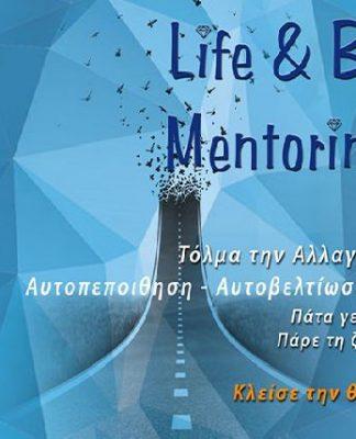 Νέες Ομάδες Αυτοπεποίθησης – Αυτοβελτιωσης- Αυτογνωσίας | Αδαμαντία Καζάκου