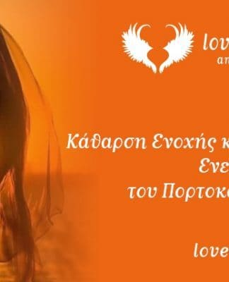 Εργαστήριο Κάθαρση Ενοχής & Ζήλειας Ενεργοποίηση του Πορτοκαλί Chakra | Κέλλυ Δαμίγου