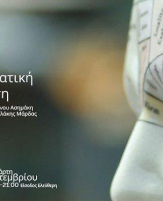 Άμεση Συναισθηματική Αποφόρτιση | Δωρεάν Ομιλία | Αργύρης Σ. Μάρδας