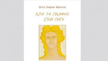 Παρουσίαση της νέας ποιητικής συλλογής «Από το Πάνθεο στην Πηγή» | Ζέττη Σκάρπα Κόρντισε