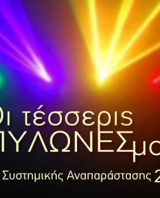 ΕΡΓΑΣΤΗΡΙΟ ΣΥΣΤΗΜΙΚΗΣ ΑΝΑΠΑΡΑΣΤΑΣΗΣ ΟΙ 4 ΠΥΛΩΝΕΣ ΜΟΥ