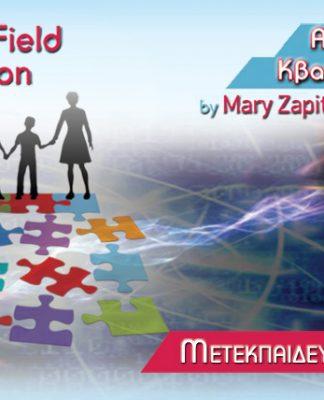 Μετεκπαιδευτικές Σπουδές: Aναπαράσταση Κβαντικού Πεδίου | Μαίρη Ζαπίτη