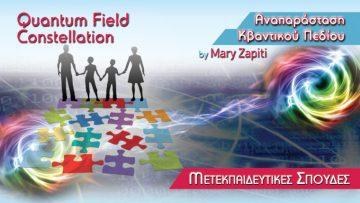Μετεκπαιδευτικές Σπουδές: Aναπαράσταση Κβαντικού Πεδίου   Μαίρη Ζαπίτη