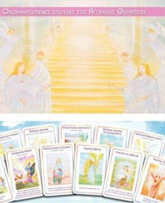 Ολοκληρωμένες Σπουδές στις Αγγελικές Θεραπείες | Μαίρη Ζαπίτη