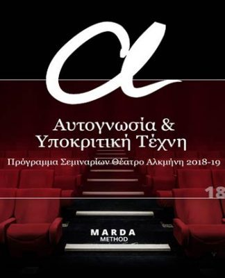 Αυτογνωσία μέσα από την Υποκριτική Τέχνη | Θέατρο Αλκμήνη | Α.Μάρδας