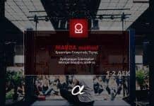 Σεμινάριο Βελτίωσης Υποκριτικής Τέχνης Marda Method   Θέατρο Αλκμήνη   Α.Μάρδας