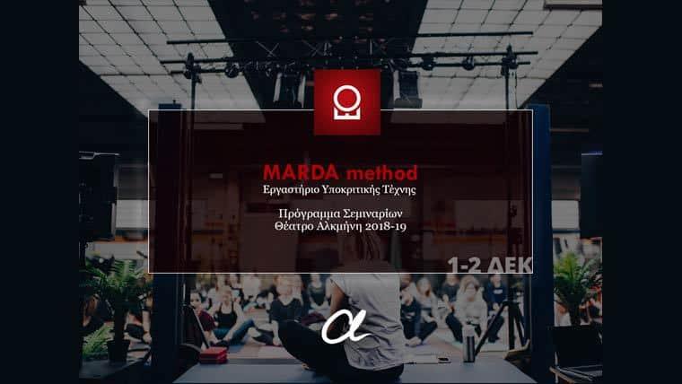 Σεμινάριο Βελτίωσης Υποκριτικής Τέχνης Marda Method | Θέατρο Αλκμήνη | Α.Μάρδας